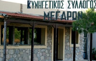 KYNHGETIKOS_MEGARWN_728