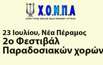 XONPA_FESTIVAL_728