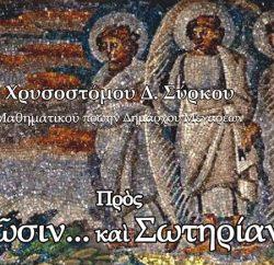 ΕΞΩΦΥΛΛΟ 1