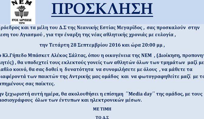 nem_agiasmos_2016_728