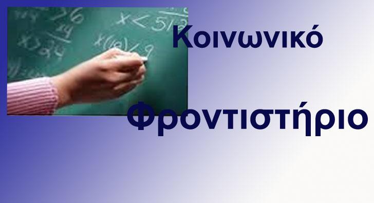KOINWNIKO_FRONTISTHRIO728