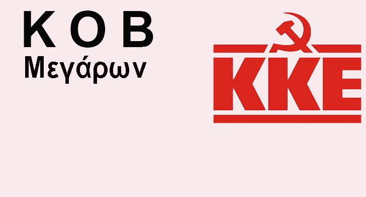KKE_KOB_MEGARWN_728