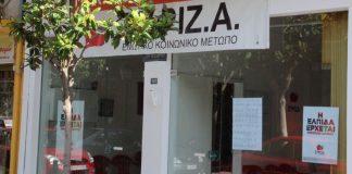 Ο.Μ. ΣΥΡΙΖΑ Μεγάρων στέκι συνάντησης