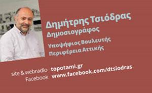 TSIODRAS_TOPOTAMI_300