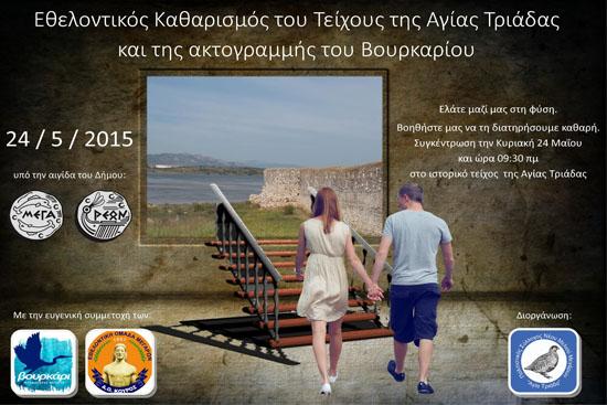 BOYRKARI_EUELONTIKOS_KAUARISMOS_550
