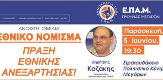 ΕΠΑΜ, Δημ. Καζάκης