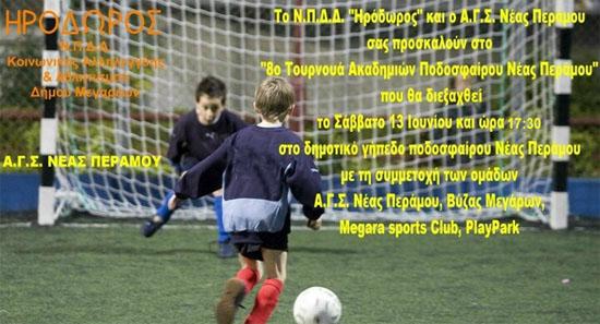 TOYRNOYA_PDOSFAIROY_HRODWROS_550