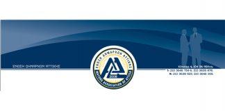 Ένωση Δημάρχων Αττικής