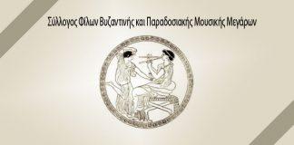 Σύλλογος Φίλων Βυζαντινής και Παραδοσιακής Μουσικής Μεγάρων