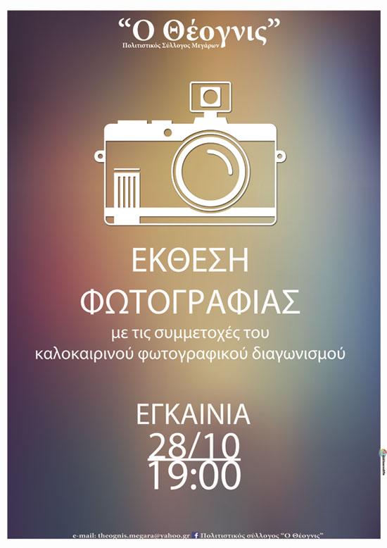 UEOGNIS_EGKAINIA_EKUESHS_FWTOGRAFIAS_550
