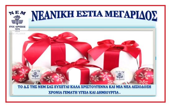 NEM_KARTA_EYXES_550