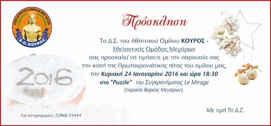 KOYROS_BASILOPITA_2016_550