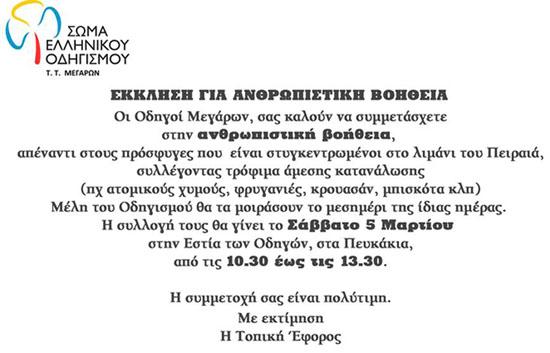 ODHGOI_ANURWPISTIKH_BOHUEIA_550