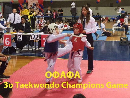 OFAFA_DIASYLLOGIKO_TKD_1_550
