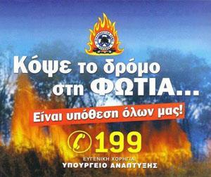 KINDYNOS_PYRKAGIAS_300