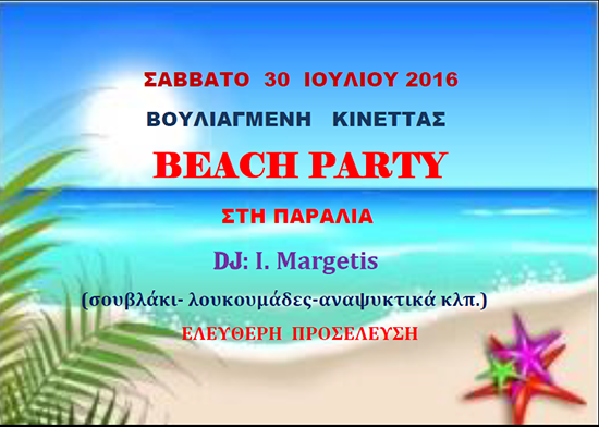 PARTY_BOYLIAGMENH_KINETAS