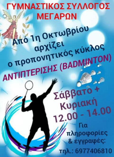 gymnastikos_badminton