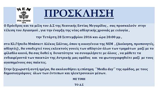 nem_agiasmos_2016_550