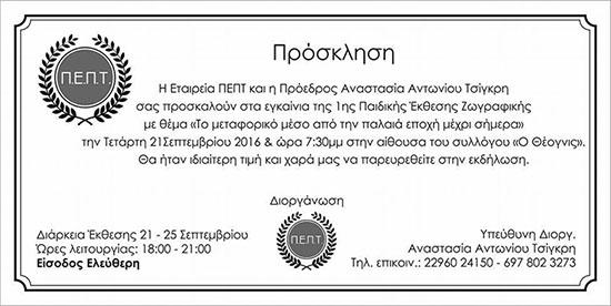 pept_prosklhsh_550